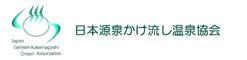 日本源泉かけ流し温泉協会